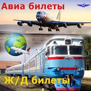 Авиа- и ж/д билеты Новоорска