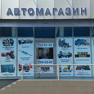 Автомагазины Новоорска