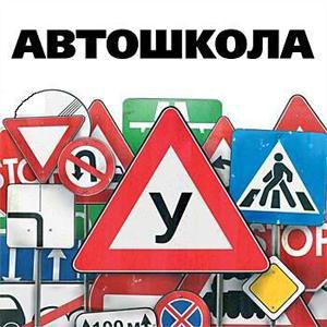Автошколы Новоорска