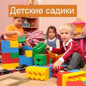 Детские сады Новоорска