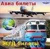 Авиа- и ж/д билеты в Новоорске