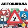 Автошколы в Новоорске
