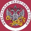 Налоговые инспекции, службы в Новоорске