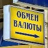 Обмен валют в Новоорске