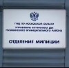Отделения полиции в Новоорске