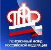 Пенсионные фонды в Новоорске