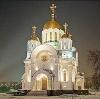 Религиозные учреждения в Новоорске