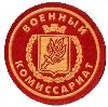 Военкоматы, комиссариаты в Новоорске
